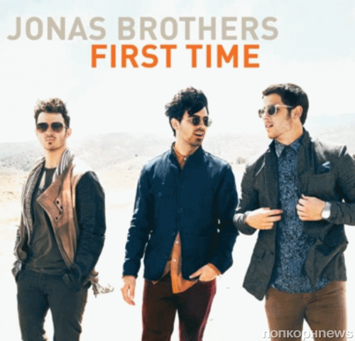 Новая песня Jonas Brothers - First Time
