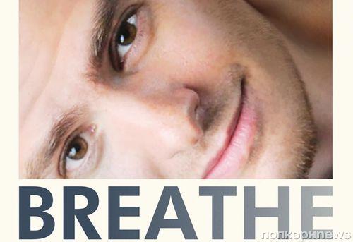 Эндрю Гарфилд и Клэр Фой в трейлере вдохновляющей драмы «Дыши»