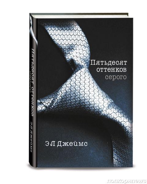 «Пятьдесят оттенков серого» скоро на российском рынке!