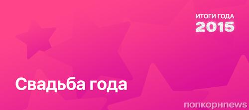 Итоги года 2015 по версии ПОПКОРНNews: Свадьба года