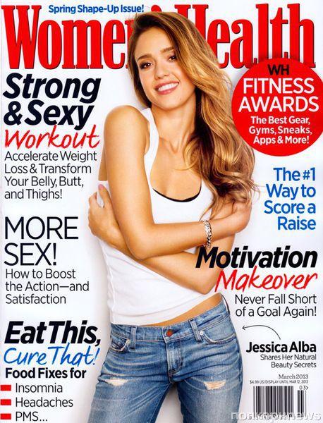 Джессика Альба в журнале Women's Health. Март 2013