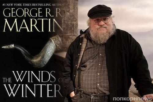 «Ветра зимы» Джорджа Р Мартина выйдут 9 марта 2017