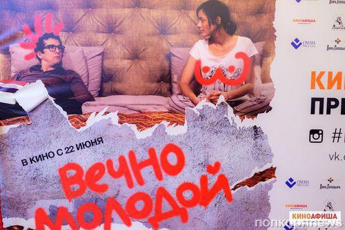 «Киноафиша» провела пресс-показ фильма «Вечно молодой» с Марион Котийяр