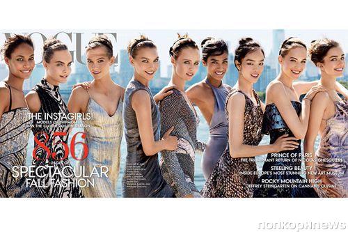 Кара Делевинь, Карли Клосс, Джоан Смоллс и другие в журнале Vogue. Сентябрь 2014