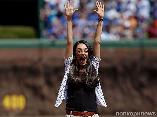 Мила Кунис поучаствовала в бейсбольном матче