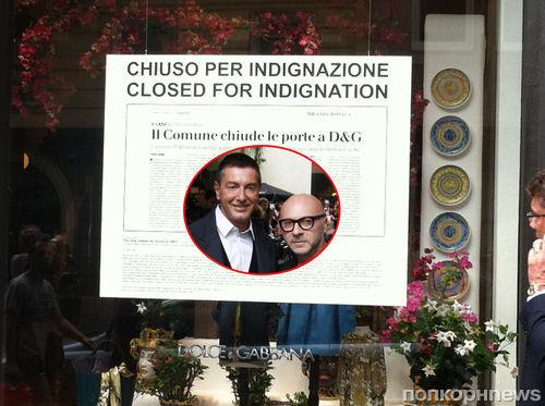 Дольче и Габанна закрыли в Милане свои магазины на три дня в знак презрения