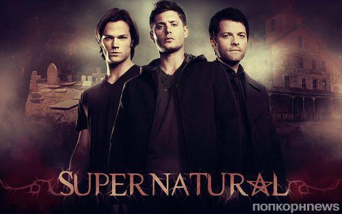 Сериал «Сверхъестественное» продлили на 12 сезон