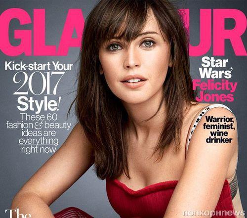 Фелисити Джонс украсила обложку Glamour (январь 2017)