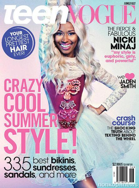 Ники Минаж в журнале Teen Vogue. Июнь / июль 2013