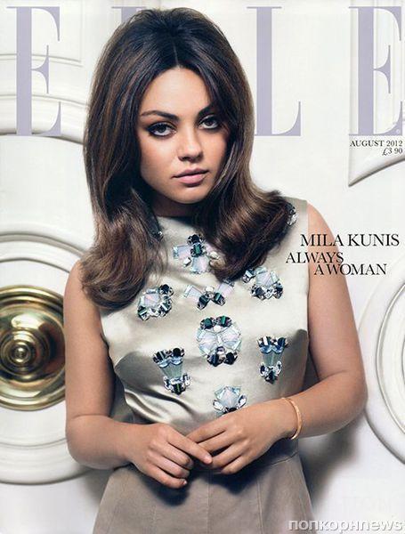 Мила Кунис в журнале  Elle Великобритания. Август 2012