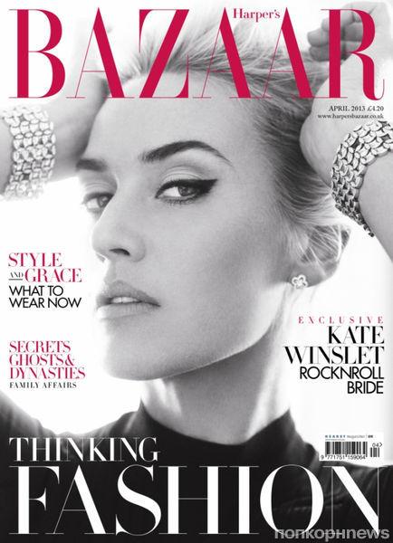 Кейт Уинслет в журнале Harper's Bazaar. Апрель 2013