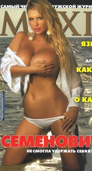 Анна Семенович в октябрьском журнале MAXIM