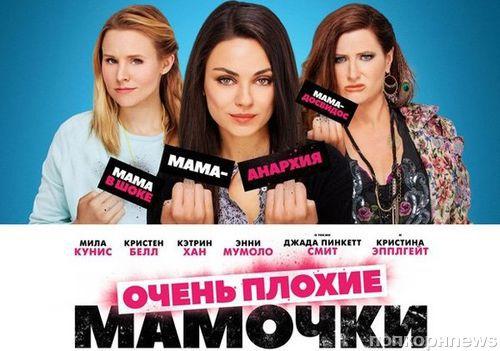 Мила Кунис, Кристина Эпплгейт и другие звезды в неудачных дублях «Очень плохих мамочек»