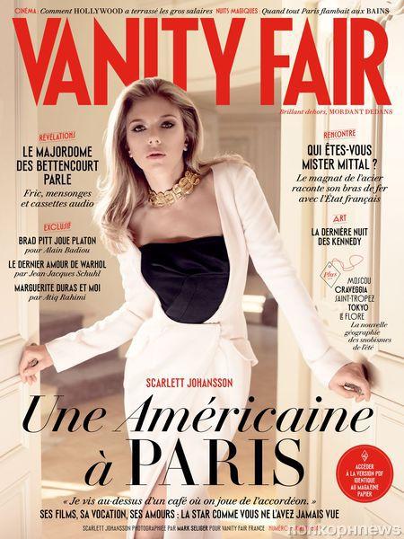 Американка в Париже: Скарлетт Йохнассон в журнале Vanity Fair. Франция. Июль 2013