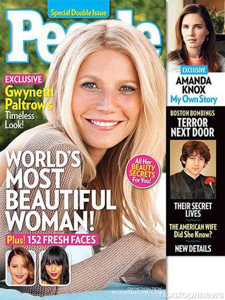Гвинет Пэлтроу — самая красивая женщина года по версии журнала People