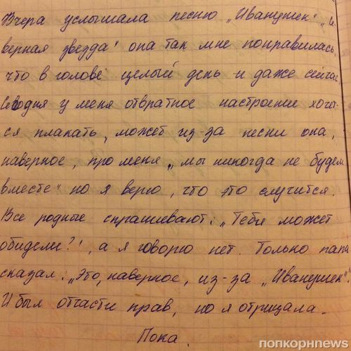 Рыжий «Иванушка» хранит письма поклонниц двадцатилетней давности
