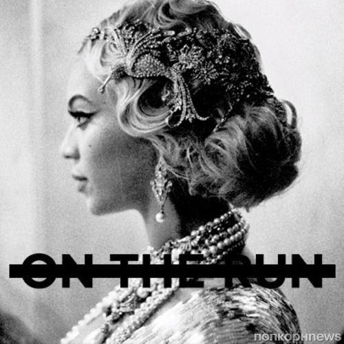 Новая песня Бейонсе - On The Run