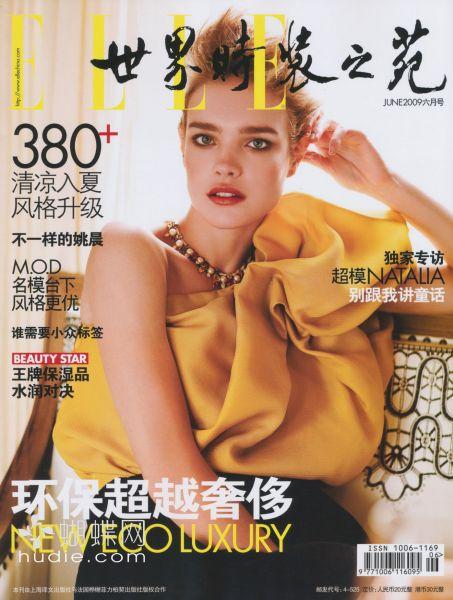 Наталья Водянова в журнале Elle. Китай. Июнь 2009