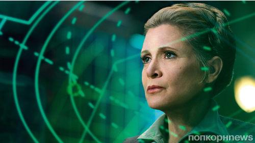 Скончавшуюся Кэрри Фишер возвратят в«Звездные войны» при помощи цифровой графики
