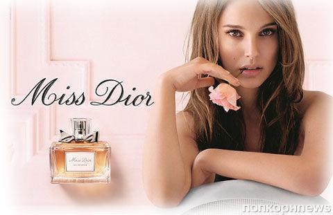 Dior выпускает новый аромат  Miss Dior Eau Fraiche