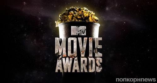 MTV Movie Awards 2015: ������ ������ ����������