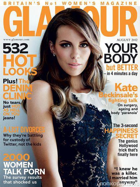 Кейт Бекинсэйл в журнале Glamour Великобритания. Август 2012
