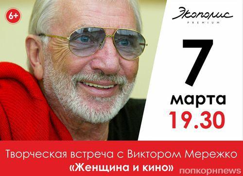 Творческая встреча с Виктором Мережко «Женщина и кино» в Санкт-Петербурге