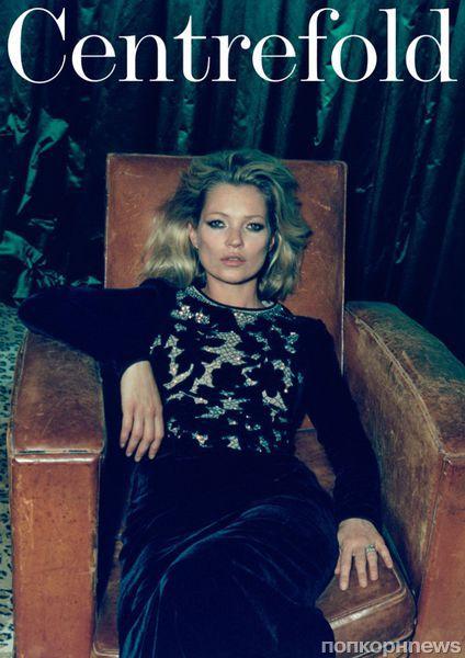Кейт Мосс в журнале Centrefold. Осень / зима 2012-2013