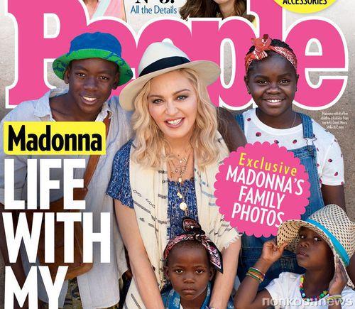Мадонна снялась для обложки People с четырьмя детьми