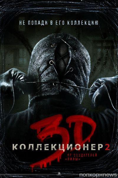 """Трейлер фильма """"Коллекционер 2 3D"""""""