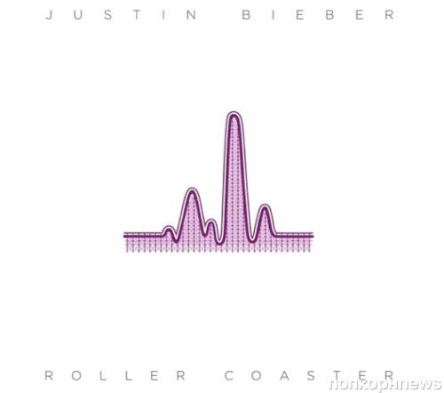 Новая песня Джастина Бибера - Rollercoaster