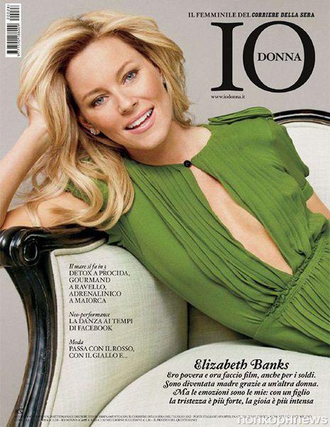 Элизабет Бэнкс в журнале IO Donna. Июль / август 2012