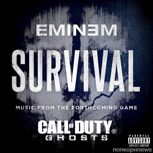 Новая песня Эминема - Survival