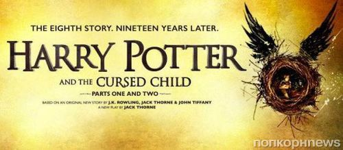 «Гарри Поттер и Проклятое дитя» получил 11 номинаций на театральную премию «Оливье»