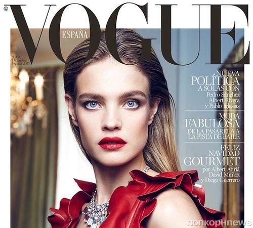 Наталья Водянова на обложке испанского Vogue, декабрь 2015