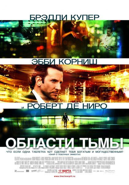 """Дублированный трейлер фильма """"Области тьмы"""""""