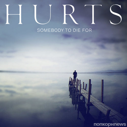 Новый клип группы Hurts - Somebody To Die For
