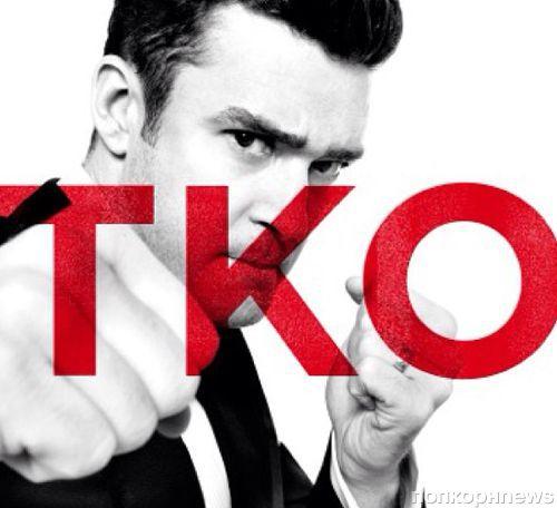Новая песня Джастина Тимберлейка - TKO