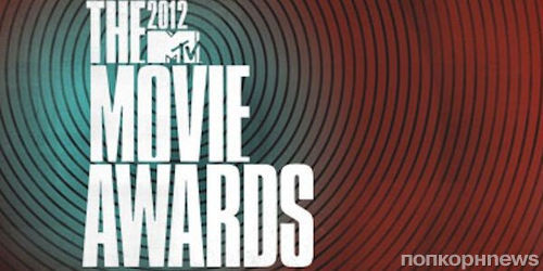 Номинанты MTV Movie Awards 2012