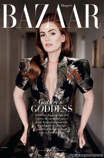 Айла Фишер в журнале Harper's Bazaar. Австралия. Июнь / Июль 2013