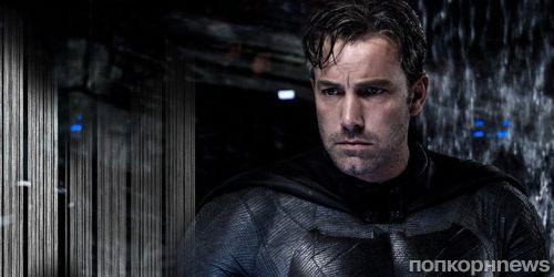 Студия Warner Bros планирует будущее Бэтмена без Бена Аффлека