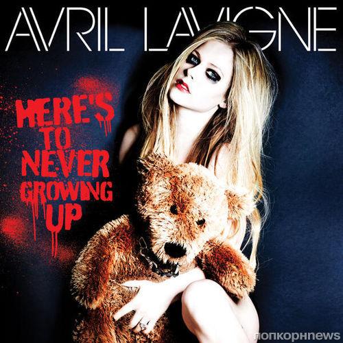 Новая песня Аврил Лавин - Here's To Never Growing Up