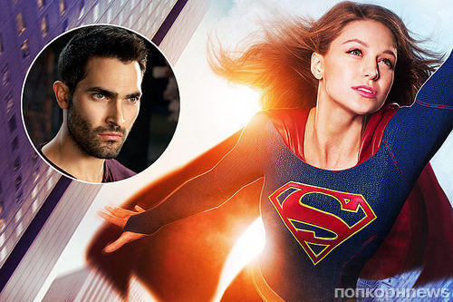 Звезда «Волчонка» Тайлер Хэклин сыграет Супермена во 2 сезоне «Супергерл»