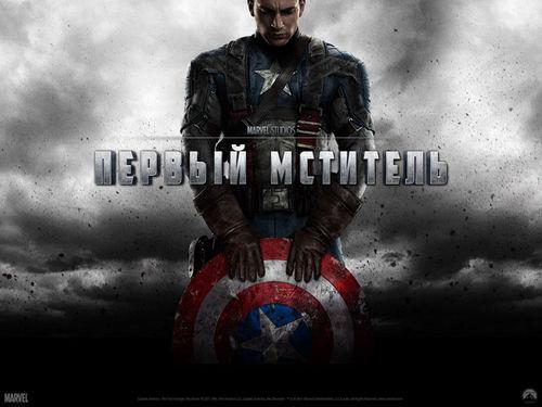 """Дублированный трейлер фильма """"Первый мститель"""""""