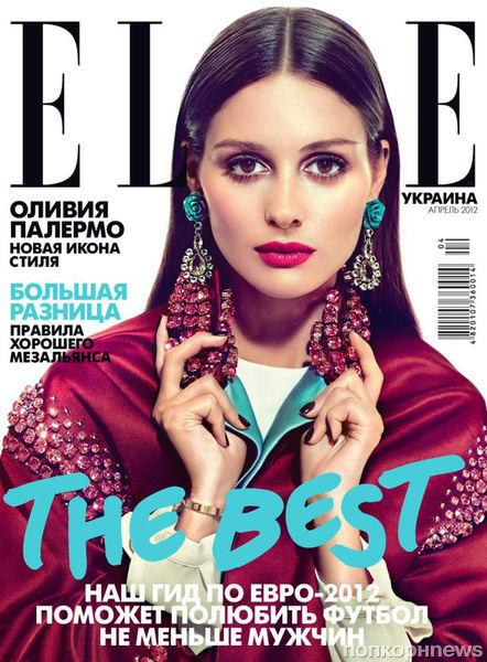 Оливия Палермо в журнале Elle Украина. Апрель 2012