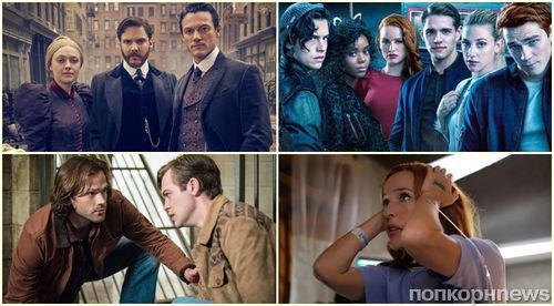Сериалы января 2018: даты премьер новых проектов и возвращения в эфир «старичков»