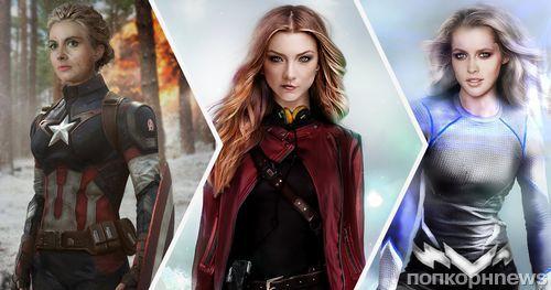 Marvel меняет пол: что получится, если заменить красавчиков MCU знаменитыми актрисами