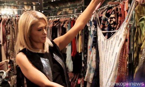Видео: Пэрис Хилтон показала свой гардероб