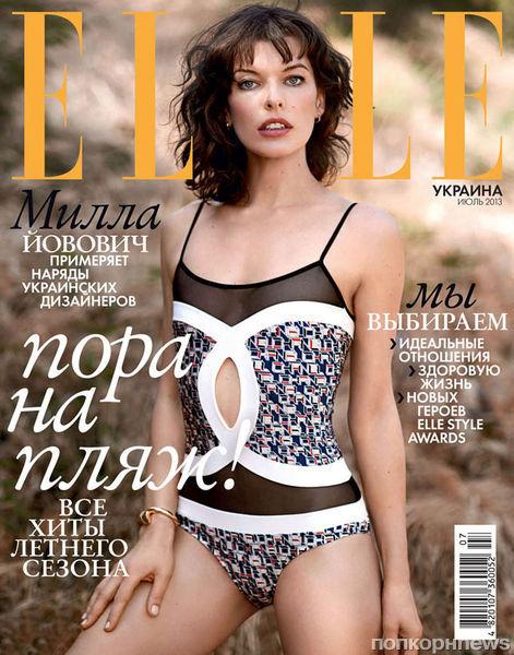 Милла Йовович в журнале Elle. Украина. Июль 2013