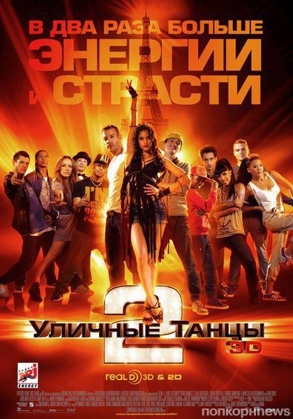 Дублированный трейлер фильма «Уличные танцы 2»